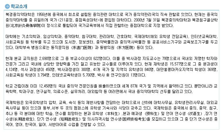 북경중의약대학1.jpg