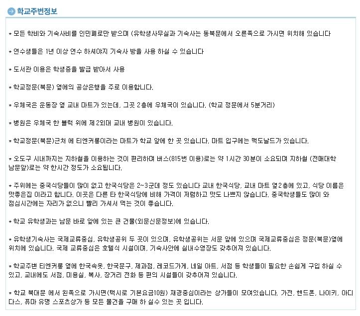 북경제2외국어대학6.jpg