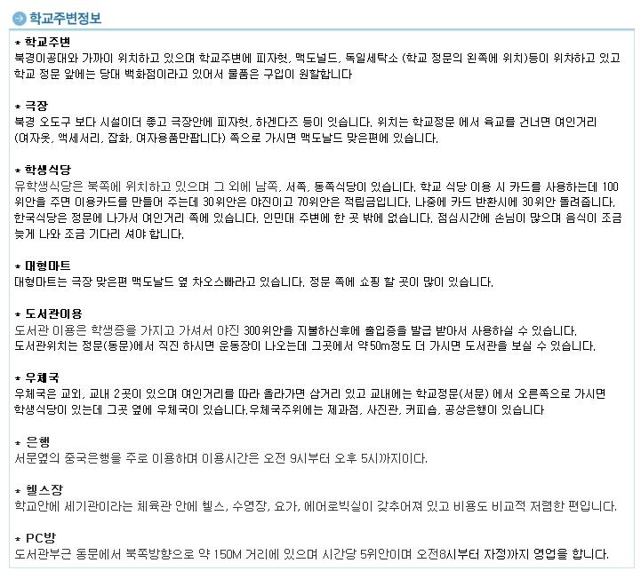 북경인민대학6.jpg