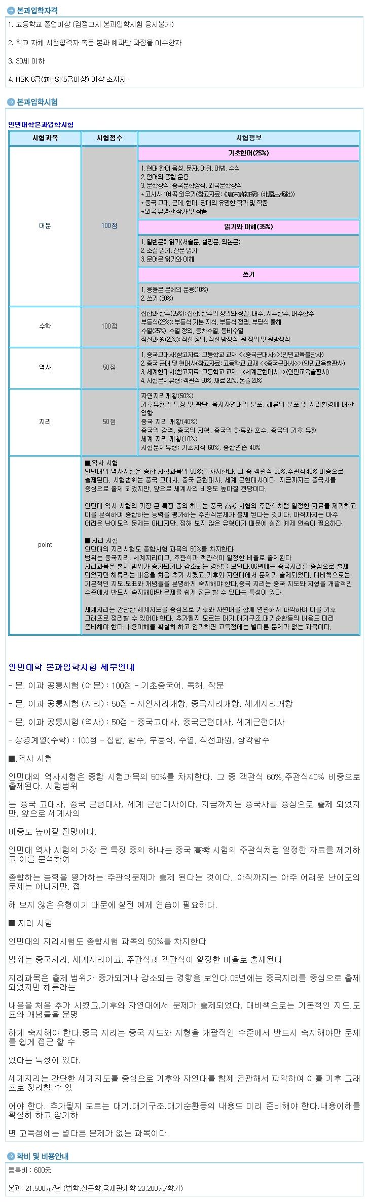 북경인민대학3.jpg