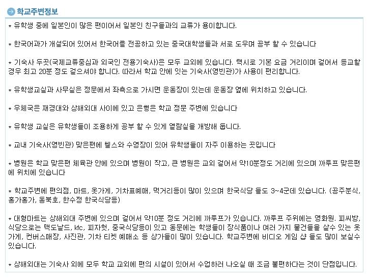 [상해]상해외국어대학6.jpg