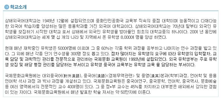 [상해]상해외국어대학1.jpg