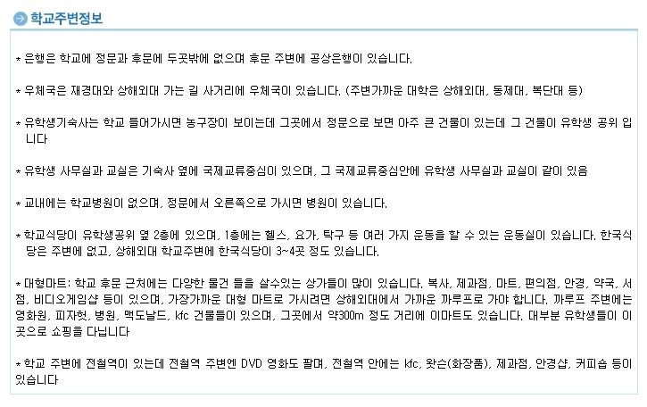 [상해]상해재경대학6.jpg