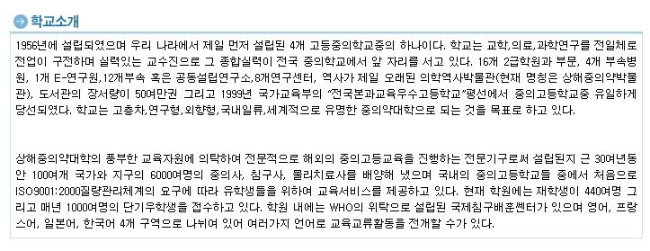 [상해]상해중의약대학1.jpg