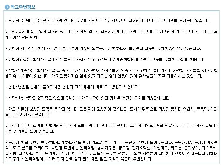 [상해]상해동제대학6.jpg