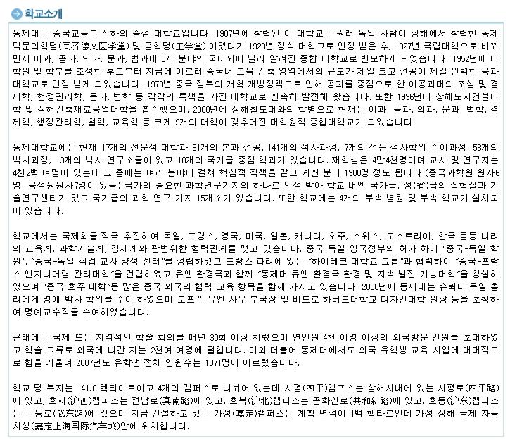 [상해]상해동제대학1.jpg