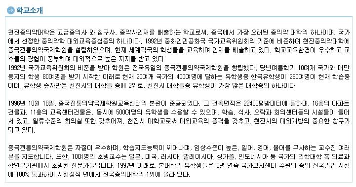 천진중의약대학1.jpg