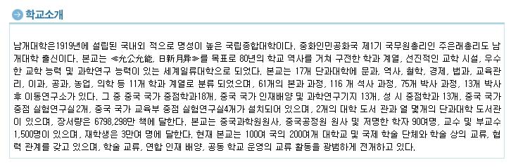 천진남개대학1.jpg