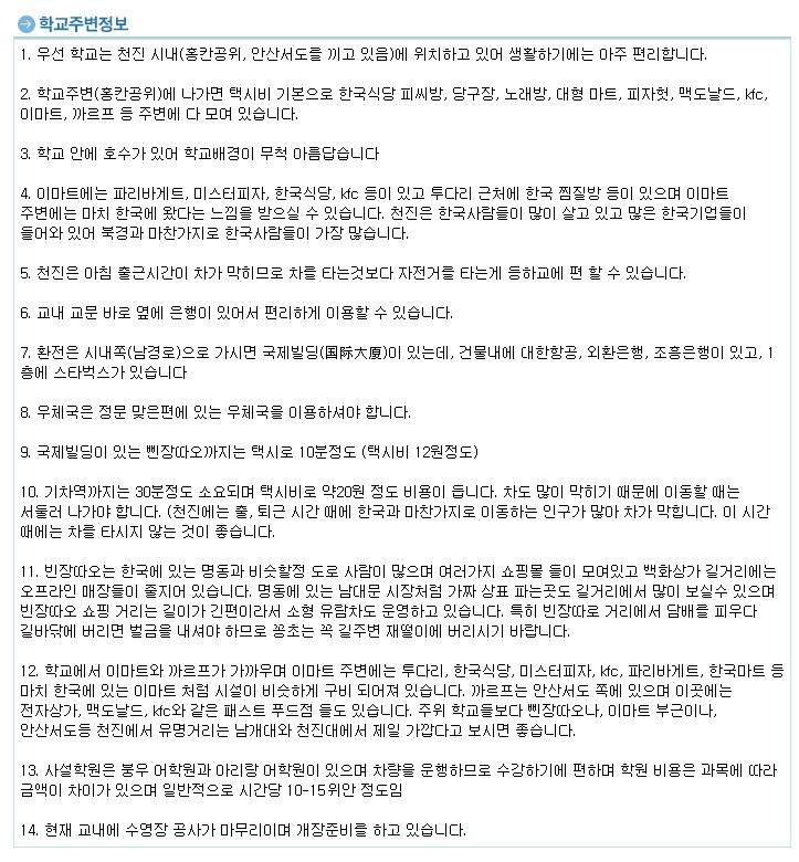 천진남개대학6.jpg