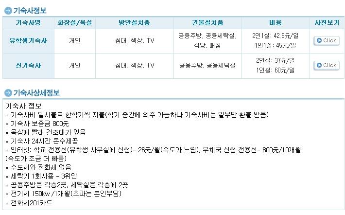[대련]동북재경대학5.jpg