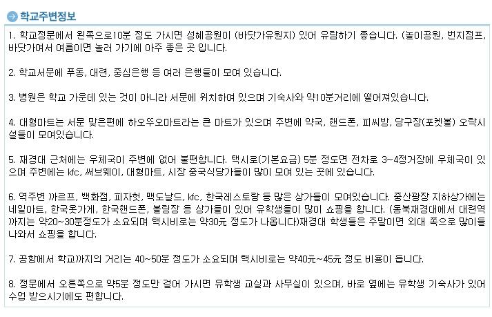 [대련]동북재경대학6.jpg