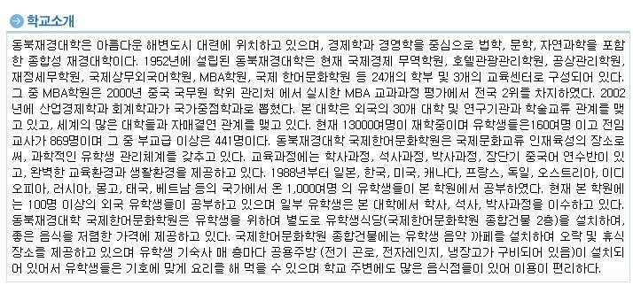 [대련]동북재경대학1.jpg