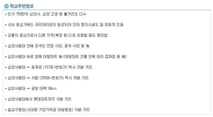 [심양]심양사범대학6.jpg