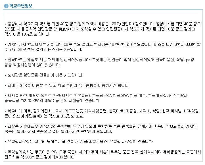 [장춘]동북사범대학6.jpg