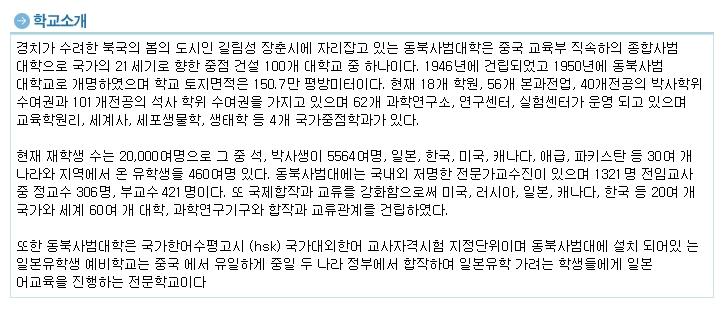[장춘]동북사범대학1.jpg