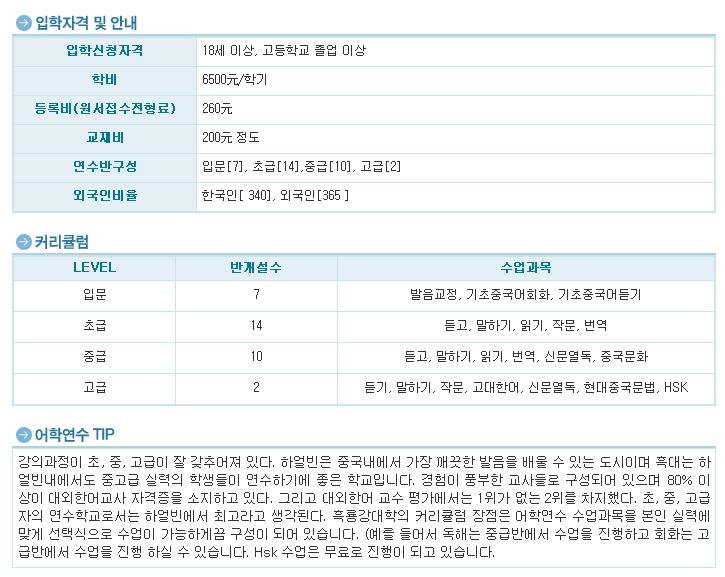 [하얼빈]흑룡강대학2.jpg