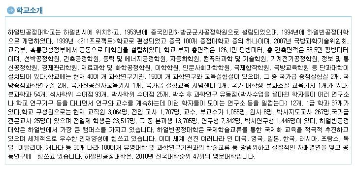 [하얼빈]하얼빈공정대학1.jpg
